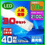 ショッピングLED LED蛍光灯 40w形 120cm 昼光色 直管LED照明ライト グロー式工事不要G13 t8 40W型 30本セット 送料無料