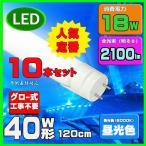 ショッピングLED LED蛍光灯 40w形 120cm 昼光色 直管LED照明ライト グロー式工事不要G13 t8 40W型 10本セット 送料無料