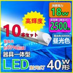 ショッピングLED LED蛍光灯 器具一体型 40w形 120cm 昼光色 LED蛍光管 120cm  100V/200V対応 LED照明器具 LEDベースライト 10本セット送料無料
