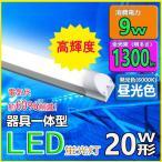 LED蛍光灯 器具一体化 20W形 昼光色