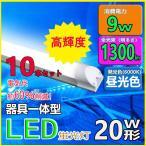 ショッピングLED led蛍光灯器具一体型20W形 昼光色 led蛍光管 58cm  100V/200V対応 LED照明器具 LEDベースライト 10本セット送料無料