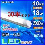 ショッピングLED LED蛍光灯 器具一体型 40w形 120cm 昼光色 LED蛍光管 120cm  100V/200V対応 LED照明器具 LEDベースライト 30本セット送料無料