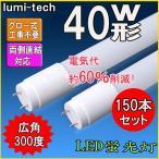 ショッピングLED LED蛍光灯 40w形 直管 120cm 軽量広角300度 グロー式工事不要 直管led蛍光灯40型 150本セット 送料無料