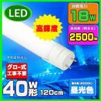 led蛍光灯 40w形 直管 蛍光灯 led 蛍光管 グロー式工事不要 昼光色 120cm 1198mm G13 t8 PL保険加入 40W型 2400lm 高輝度