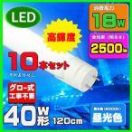 ショッピング蛍光灯 LED蛍光灯 40w形 120cm高輝度 昼光色 直管LED照明ライト グロー式工事不要G13 t8 40W型 10本セット 送料無料