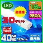 ショッピングLED LED蛍光灯 40w形 120cm高輝度 昼光色 直管LED照明ライト グロー式工事不要G13 t8 40W型 30本セット 送料無料