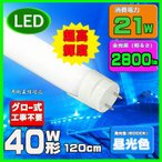 LED蛍光灯 40w形 120cm 昼光色 超高輝度2800lm 直管LED照明ライト グロー式工事不要G13 t8 40W型の画像