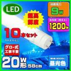 ショッピングLED LED蛍光灯 20w形 58cm  昼光色 直管LED照明ライト グロー式工事不要G13 t8 20W型 10本セット