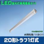 LED蛍光灯器具セット20形 トラフ 1灯式 20W型1灯器具セット LEDベースライト器具 トラフ1灯式器具LED蛍光灯付き