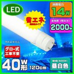 LED蛍光灯 40w形 120cm 昼白色 直管LED照明ライト グロー式工事不要G13 t8 40W型