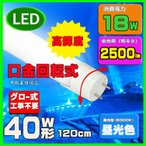 LED蛍光灯 高輝度40W型 直管LED蛍光灯 高輝度口金回転式 工事不要