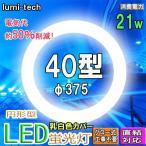 led蛍光灯 丸型 40w形