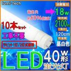 LED蛍光灯 40W型  120cm直管  ラピッド式1灯式工事不要 昼白色led照明