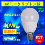 LED電球  E17 ミニクリプトン形電球 全配光 小形電球タイプ 40W型相当