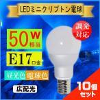 ショッピングLED LED電球 e17 調光 電球色 50w ミニクリプトン形 電球色相当 ledミニクリプトン球 広角配光10個セット