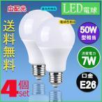 ショッピングled電球 LED電球 E26 50W形相当 広配光タイプ 電球色 昼光色 E26口金 一般電球形 広角 7W LEDライト照明 4個セット