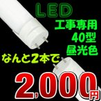 Yahoo!ルミーテックLED 蛍光灯 40w形 直管120cm  工事専用 タイムセール 2,000円お試しSALE2本セット