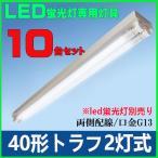 LED蛍光灯用器具 40形 トラフ 2灯用 LEDベースライト トラフ器具 トラ...