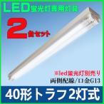 LED蛍光灯用器具 40形 トラフ 2灯用 LEDベースライト トラフ器具 トラフ型器具 LED蛍光灯直管 40W型専用灯具 2台セット