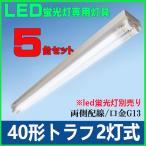 LED蛍光灯用器具 40形 トラフ 2灯用 LEDベースライト トラフ器具 トラフ型器具 LED蛍光灯直管 40W型専用灯具 5台セット