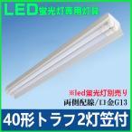 led蛍光灯器具一体型40w形 2灯 笠付 LEDベースライト トラフ器具 トラフ型器具 LED蛍光灯直管 40W型専用灯具笠付タイプ