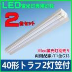 LED蛍光灯用器具 40形 トラフ 2灯笠付き LEDベースライト40W形 LED蛍光灯直管 40W型専用器具笠付タイプ2台セット