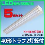 LED蛍光灯用器具 40形 トラフ 2灯笠付き LEDベースライト40W形 LED蛍光灯直管 40W型専用器具笠付タイプ5台セット