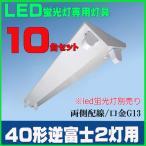 10台セット LED蛍光灯用器具40W形逆富士2灯用 LEDベースライト器具 逆富士40W型2灯器具 LED蛍光灯直管40W型専用灯具 両側配線