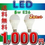 ショッピングLED電球 LED電球E26 5W 40W相当 軽量タイプ 電球色/昼光色【1,000円お試しSALE2個セット】