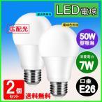 LED電球 E26口金 50w相当 消費電力7W 【新生活応援セール!led電球2個セット】