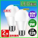 LED電球 E26口金 60w相当 消費電力9W 【新生活応援セール!led電球2個セット】