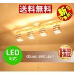 シーリングライト おしゃれ 北欧シーリングライト シーリングライトペンダントライト LED電球対応 天井 天井照明 リビング用 居間用 4灯シーリングライト