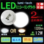 【2個セット】LEDシーリングライト 12W ミニシーリング4.5畳まで用 LED小型シーリングライト 工事不要 取り付け簡単!