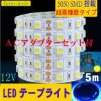 LEDテープライト 5M 間接照明 ACアダプタセット SMD5050高輝度 青色 【即納】