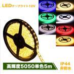 【LEDテープライト】SMD5050高輝度 ●5M 間接照明