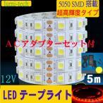 LEDテープライト 5M 間接照明 ACアダプタセット SMD5050高輝度 赤 【即納】