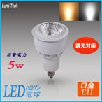 LEDスポットライト e11口金 50w形相当 調光対応  LEDハロゲン電球 JDRΦ50 LED電球E11