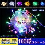 イルミネーション 防滴 LEDライト ストレート 100球 野外 屋外 使用可 ●クリスマスグッズ●