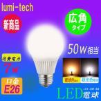 LED電球 E26口金 一般電球 昼白色 電球色 e26 50w相当 ledライトled照明ランプ 広角タイプ 消費電力 7W