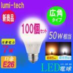 ショッピングLED LED電球  光の広がるタイプ E26口金 一般電球 昼白色 電球色 e26 50w相当 led 照明器具 led照明 7W 消費電力 長寿命 激安 節電対策●100個セット●
