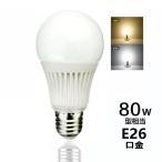 LED電球 E26口金 一般電球 昼白色 電球色 e26 60w相当 ledライトled照明ランプ  広角タイプ 消費電力 9W