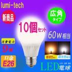 ショッピングled電球 LED電球  光の広がるタイプ E26口金 一般電球 昼白色 電球色 e26 60w相当 led 照明器具 led照明 9W 消費電力 長寿命 10個セット