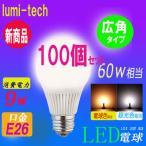 ショッピングLED LED電球  光の広がるタイプ E26口金 一般電球 昼白色 電球色 e26 60w相当 led 照明器具 led照明 9W 消費電力 長寿命 100個セット