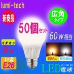 ショッピングled電球 LED電球  光の広がるタイプ E26口金 一般電球 昼白色 電球色 e26 60w相当 led 照明器具 led照明 9W 消費電力 長寿命 激安 節電対策 50個セット