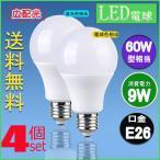 ショッピングLED LED電球 E26 60W形相当 広配光タイプ 電球色 昼光色 E26口金 一般電球形 広角 9W LEDライト照明 4個セット