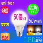 ショッピングled電球 LED電球  光の広がるタイプ E26口金 一般電球 昼白色 電球色 e26 50w相当 led 照明器具 led照明 7W 消費電力 長寿命 激安 節電対策●50個セット●