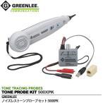 【GREENLEE】トーンプローブセット デジタルノイズカット高性能フィルター グッドマン 正規輸入品 TONE PROBE KIT 500XPK