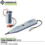 【GREENLEE】トーンプローブセット 200XPフィルタープローブ 77GX送信機 グッドマン 正規輸入品 TONE PROBE KIT 811K