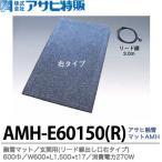 【アサヒ特販】 アサヒ融雪マット エコ 玄関用(リード線出し口右タイプ) 600巾 W600×L1,500×t17 AC100V(消費電力270W) AMH-E60150R