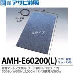 【アサヒ特販】 アサヒ融雪マット エコ 玄関用(リード線出し口左タイプ) 600巾 W600×L2,000×t17 AC100V(消費電力360W) AMH-E60200L